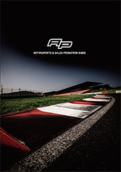 『MOTORSPORTS & SALES PROMOTION GUIDE』